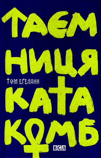 Еґеланн Том - Таємниця катакомб скачать бесплатно