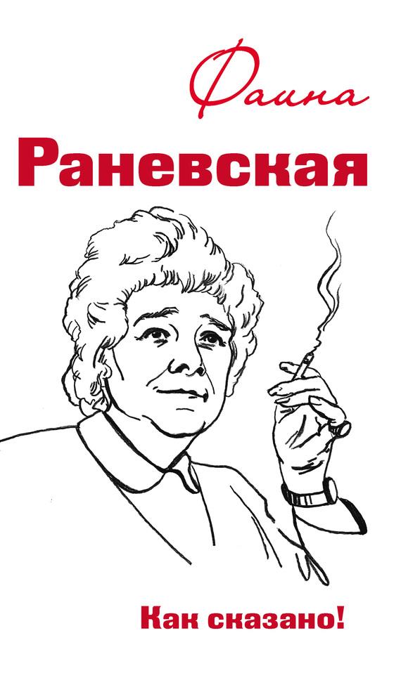 Морозова Оксана - Фаина Раневская. Как сказано! скачать бесплатно