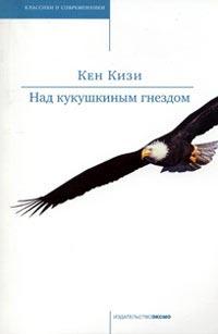 Кизи Кен - Над кукушкиным гнездом скачать бесплатно