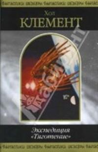 Клемент Хол - Экспедиция 'Тяготение' (Барленнан - 1) скачать бесплатно