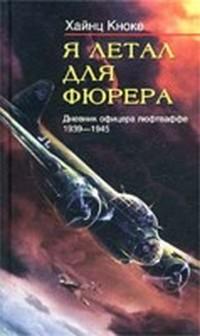 Кноке Хайнц - Я летал для фюрера скачать бесплатно