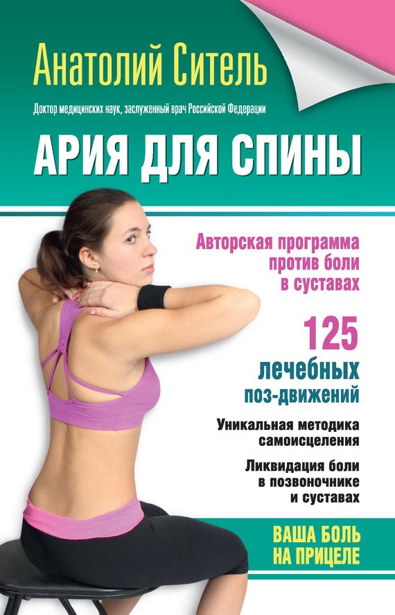 Ситель Анатолий - Ария для спины. Авторская программа против боли в суставах скачать бесплатно