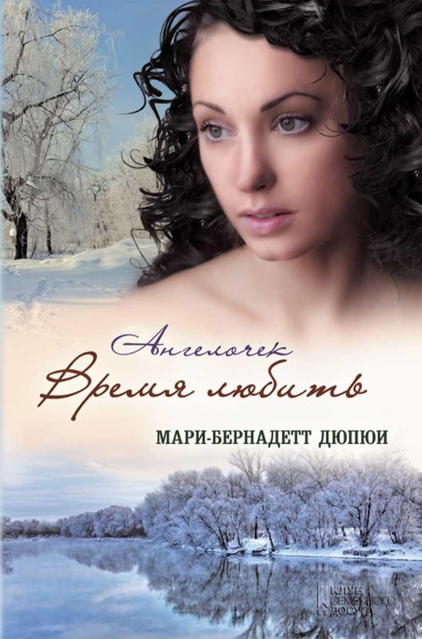Дюпюи Мари-Бернадетт - Ангелочек. Время любить скачать бесплатно