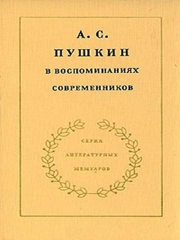 Керн Анна - А.С. Пушкин в воспоминаниях современников. Том 1 скачать бесплатно