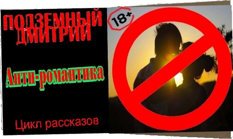 Подземный Дмитрий - Анти-романтика (СИ) скачать бесплатно