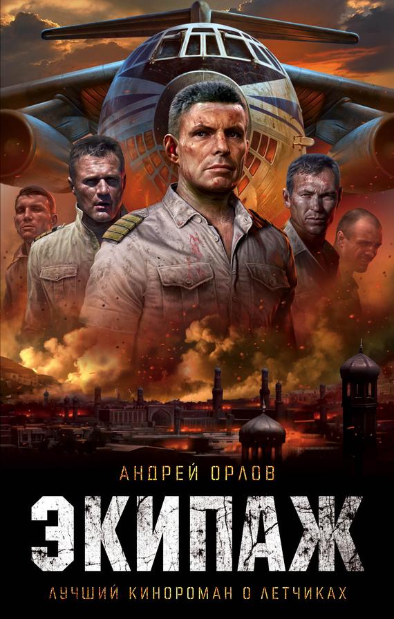 Орлов Андрей - Экипаж. Предельный угол атаки скачать бесплатно