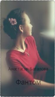 Баталова Анастасия - Фантом (СИ) скачать бесплатно