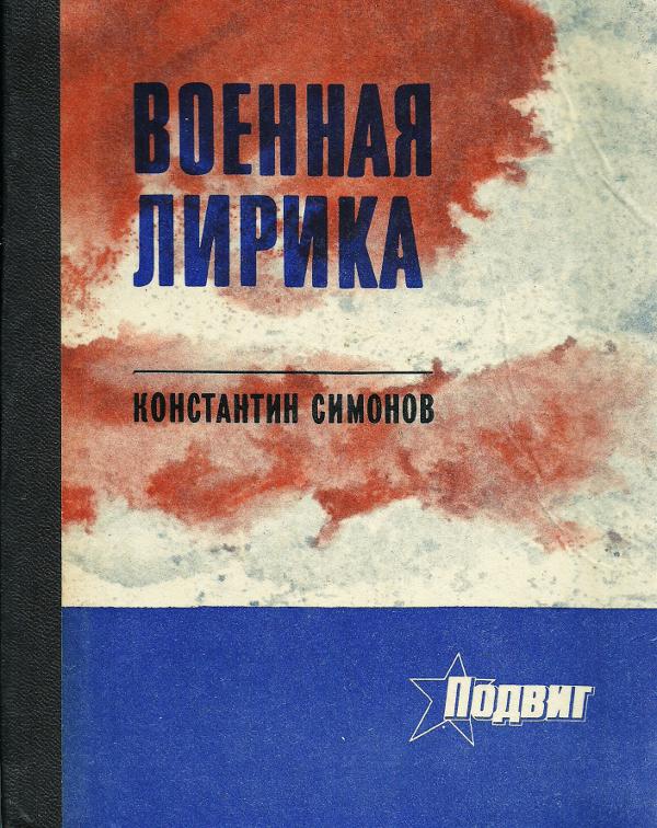 книги к.симонова фото