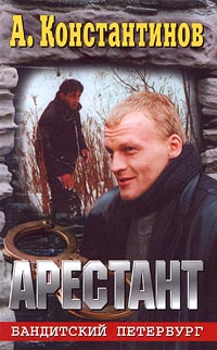 Константинов Андрей - Арестант скачать бесплатно