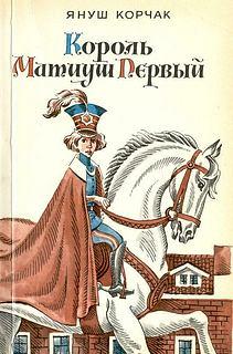 Корчак Януш - Король Матиуш Первый скачать бесплатно