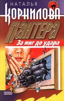 Корнилова Наталья - За миг до удара скачать бесплатно