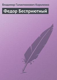 Короленко Владимир - Федор Бесприютный скачать бесплатно