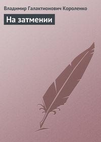 Короленко Владимир - На затмении скачать бесплатно