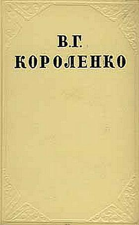 Короленко Владимир - В дурном обществе скачать бесплатно