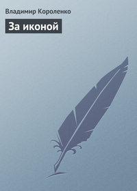 Короленко Владимир - За иконой скачать бесплатно