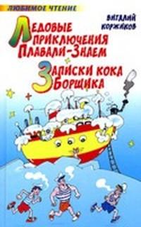 Коржиков Виталий - Ледовые приключения Плавали-Знаем (Приключения Солнышкина - 3) скачать бесплатно