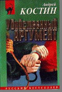 Костин Андрей - Убийственный аргумент скачать бесплатно