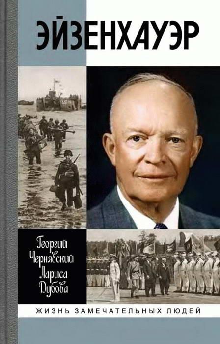 Чернявский Георгий - Эйзенхауэр скачать бесплатно