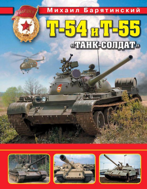 Барятинский Михаил - Т-54 и Т-55. «Танк-солдат» скачать бесплатно