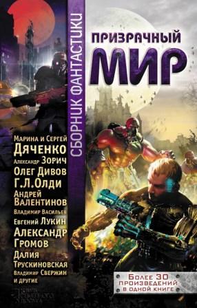 Венгловский Владимир - Равлик-Павлик скачать бесплатно