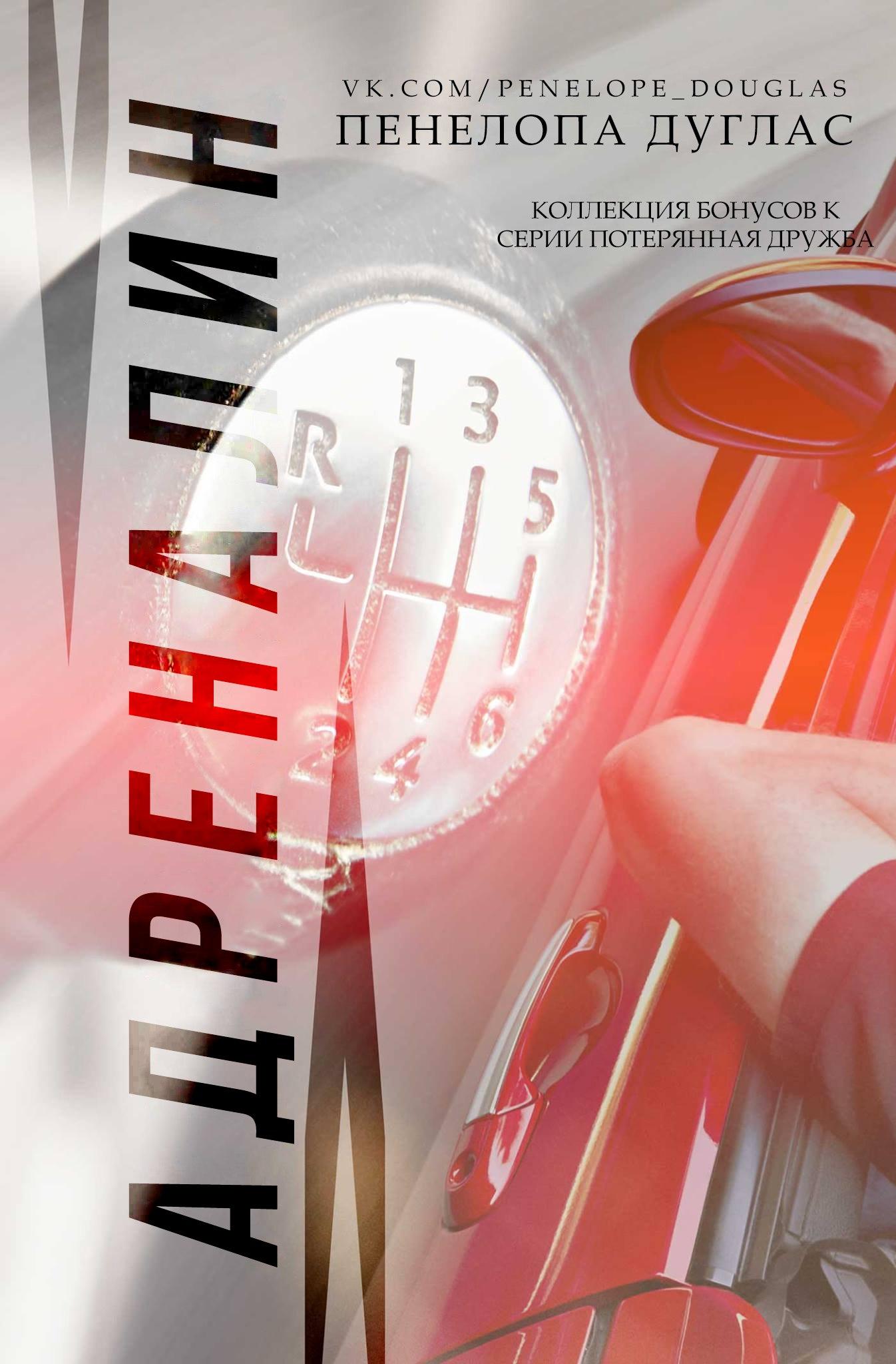 Дуглас Пенелопа - Адреналин. Коллекция бонусных материалов к серии Потерянная дружба скачать бесплатно