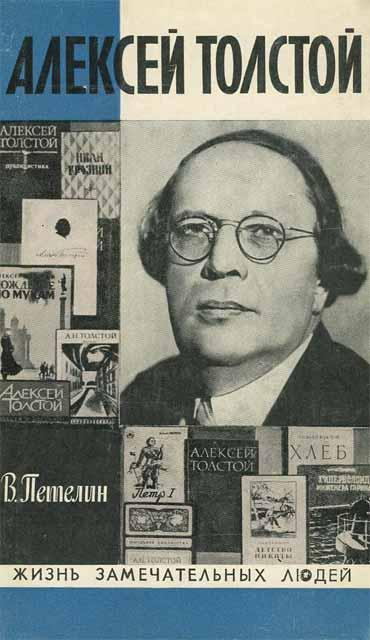 Петелин Виктор - Алексей Толстой скачать бесплатно