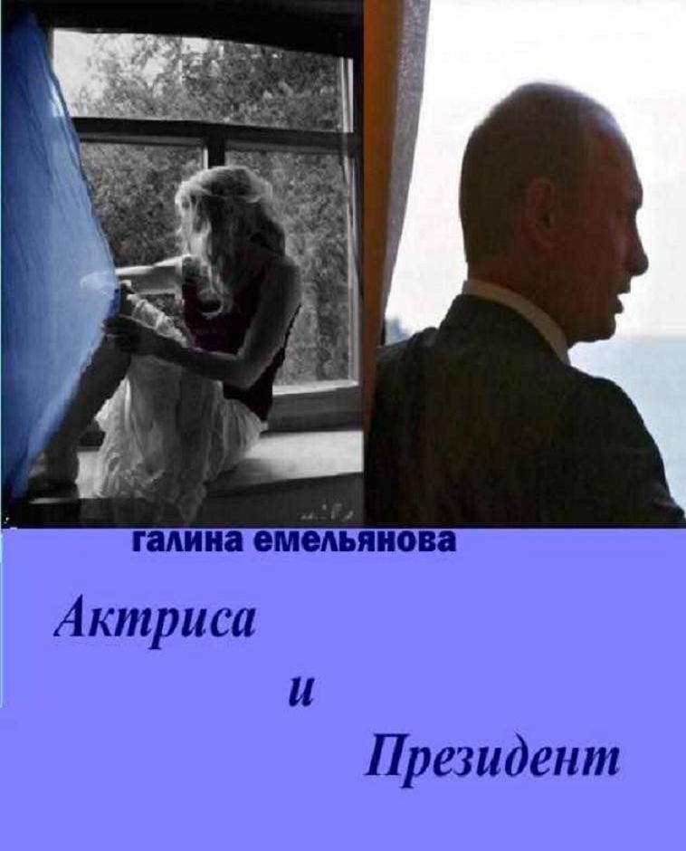 Емельянова Галина - Актриса и Президент (СИ) скачать бесплатно