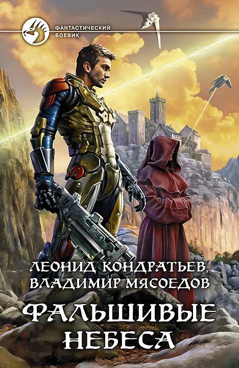 Мясоедов Владимир - Фальшивые небеса скачать бесплатно