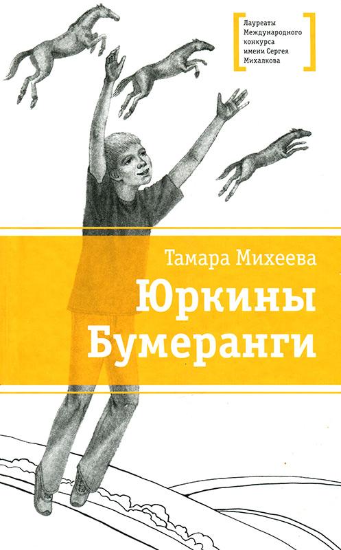 Михеева Тамара - Тай скачать бесплатно