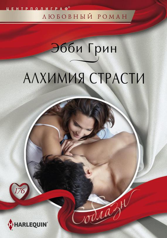Грин Эбби - Алхимия страсти скачать бесплатно