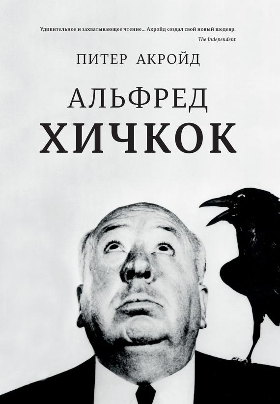 Акройд Питер - Альфред Хичкок скачать бесплатно
