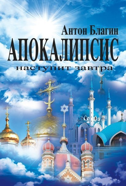 Благин Антоня - Апокалипсис наступит завтра (СИ) скачать бесплатно