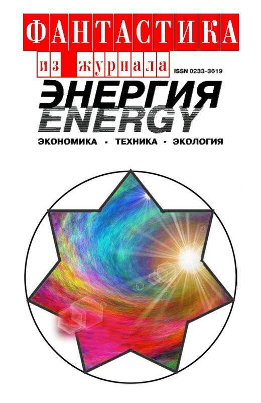 Измайлов Андрей - Фантастика из журнала «Энергия» скачать бесплатно