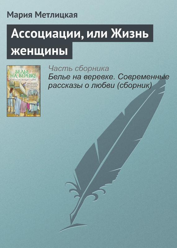 Метлицкая Мария - Ассоциации, или Жизнь женщины скачать бесплатно