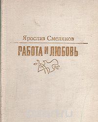 Смеляков Ярослав - Работа и любовь скачать бесплатно