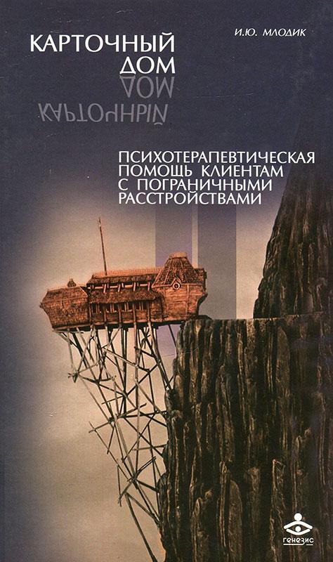 Млодик Ирина - Карточный дом скачать бесплатно
