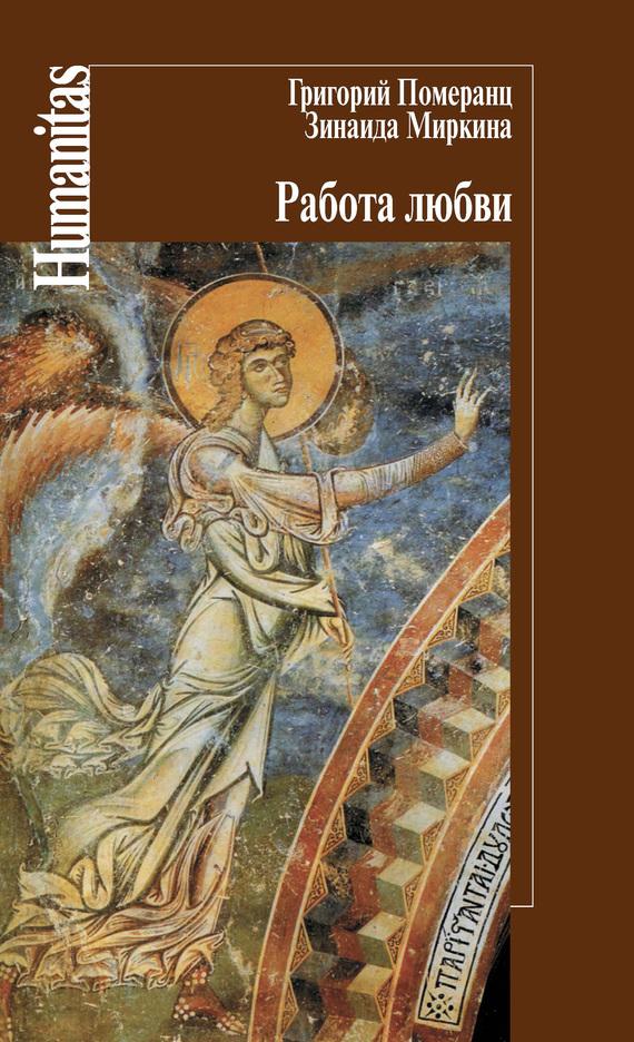 Померанц Григорий - Работа любви скачать бесплатно