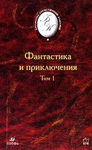 Одоевский Владимир - Фантастика и приключения. Том 1 (Сборник) скачать бесплатно