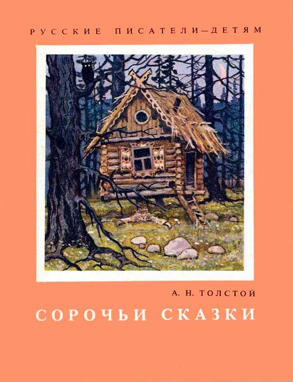 Двадцать третья иллюстрация к книге сорочьи сказки - алексей толстой