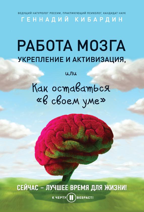 Кибардин Геннадий - Работа мозга: укрепление и активизация, или Как оставаться «в своем уме» скачать бесплатно
