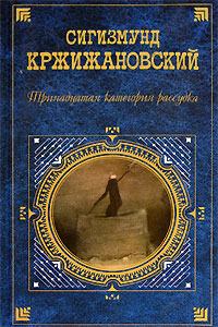 Кржижановский Сигизмунд - В зрачке скачать бесплатно