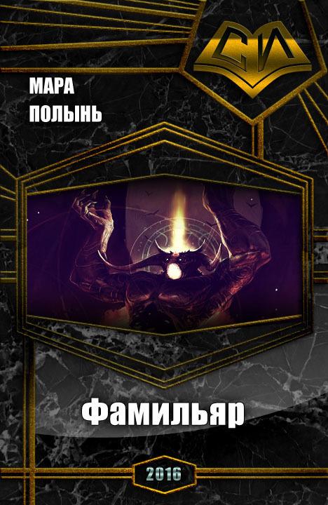 Полынь  Мара - Фамильяр (СИ) скачать бесплатно