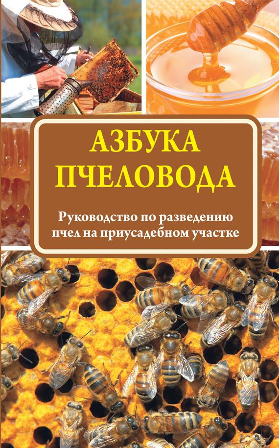 Медведева Н. - Азбука пчеловода. Руководство по разведению пчел на приусадебном участке скачать бесплатно