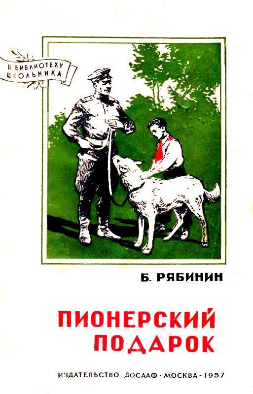 Борис житков, антон чеховмой серый друг2012 гот 464 руб