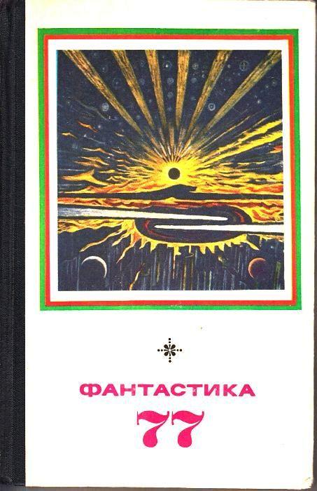 Щербаков Владимир - Фантастика-1977 скачать бесплатно