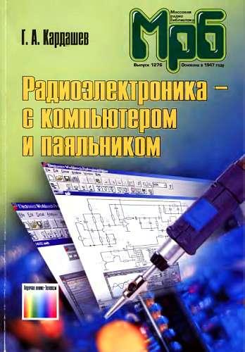 Кардашев Генрих - Радиоэлектроника-с компьютером и паяльником скачать бесплатно