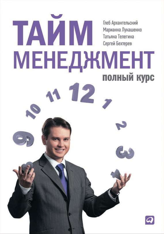 Телегина Татьяна - Тайм-менеджмент. Полный курс скачать бесплатно