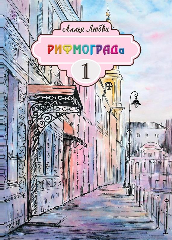 Коллектив авторов - Аллея Любви РИФМОГРАДа скачать бесплатно