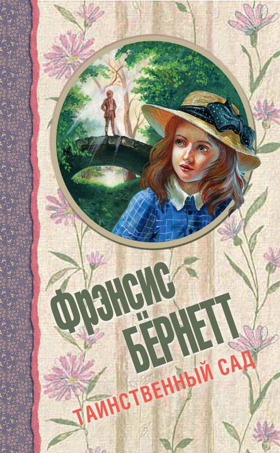 Бёрнетт Фрэнсис - Таинственный сад (сборник) скачать бесплатно