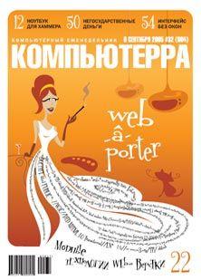 Компьютерра Журнал - Журнал «Компьютерра» №32 от 06 сентября 2005 года скачать бесплатно